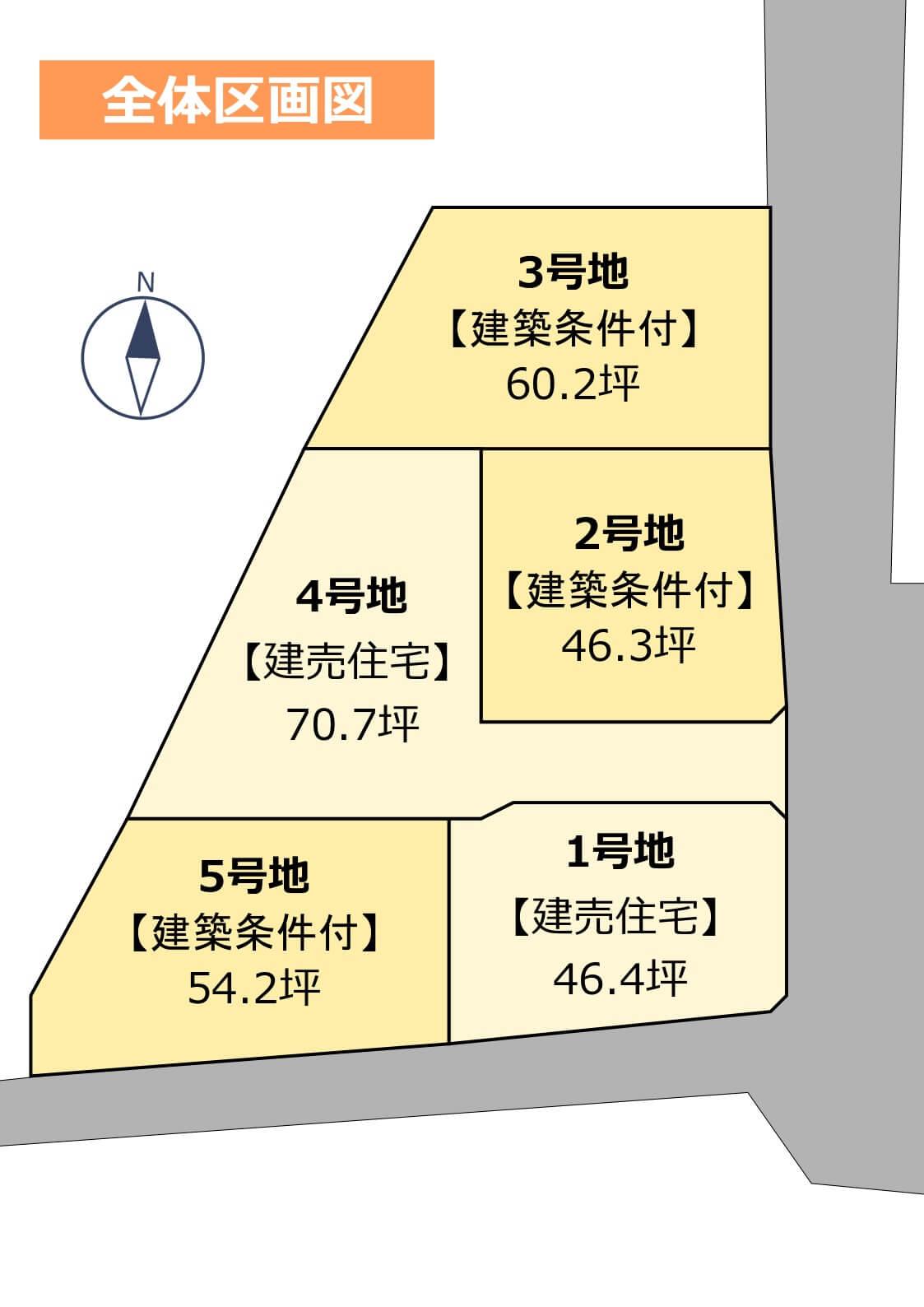大村市建築条件付き土地 「OURS小川内 」