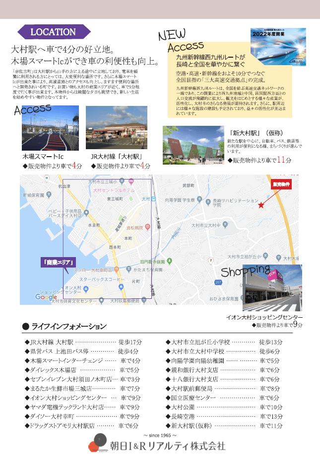 大村市新築建売住宅「OURS赤佐古」ロケーション情報