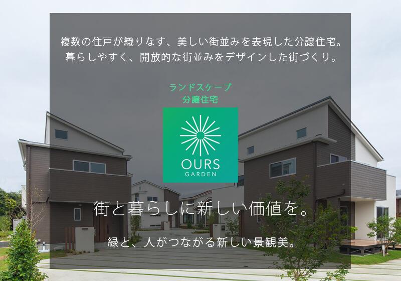 朝日I&Rリアルティのランドスケープ分譲住宅「OURS GARDEN」