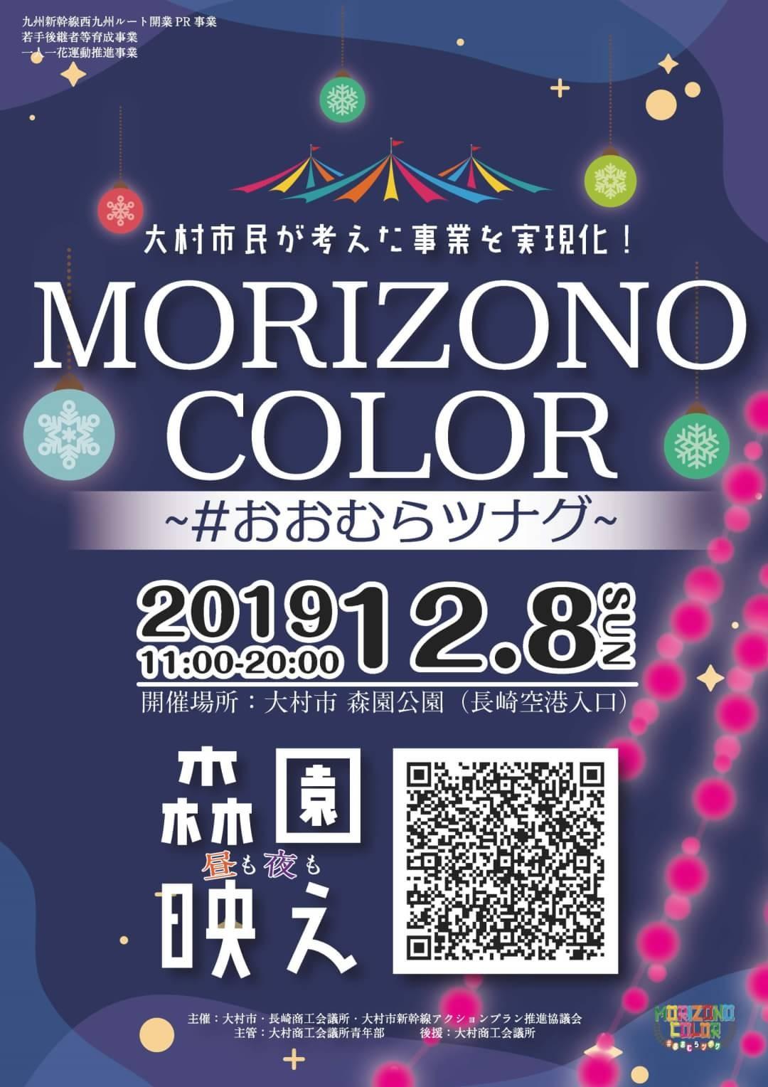 大村イベント情報(MORIZONO COLOR~#大村ツナグ~)