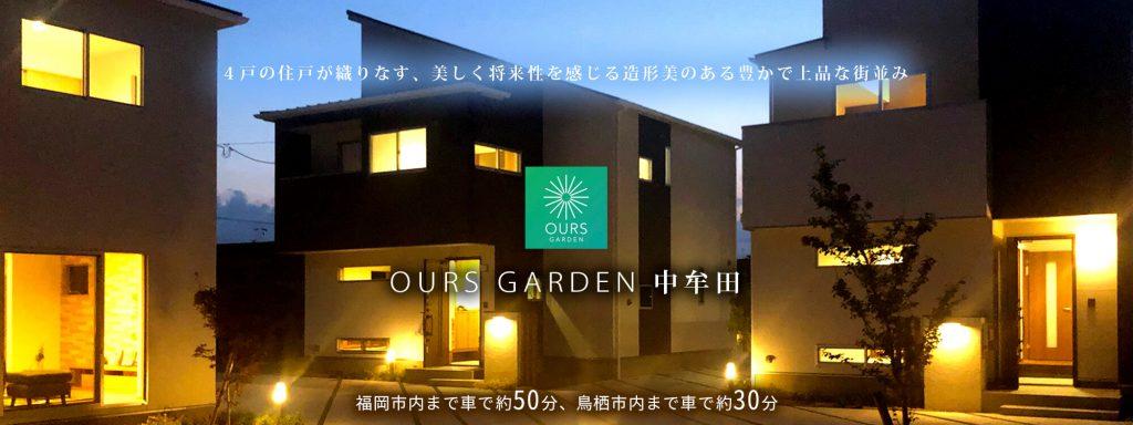 新築分譲住宅「OURS GARDEN筑前中牟田」