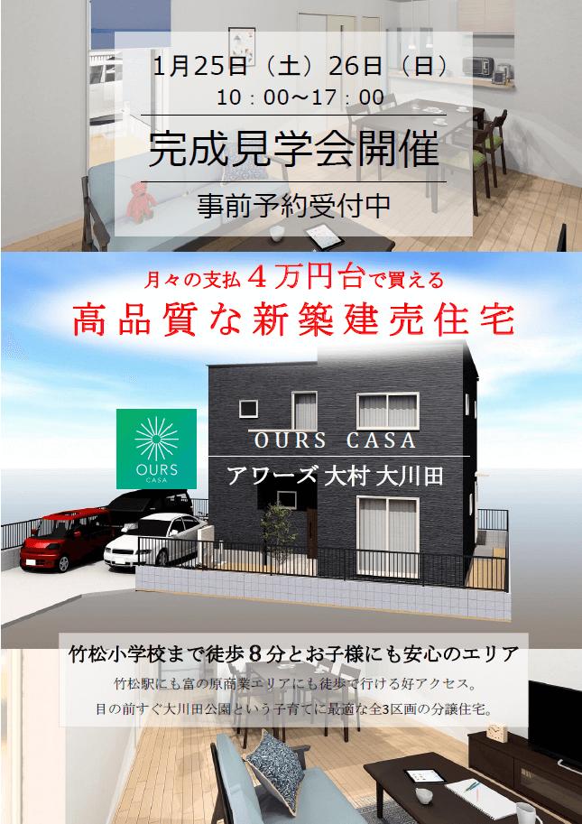 大村市大川田町 新築戸建建売住宅 「OURS 大川田」 完成見学会