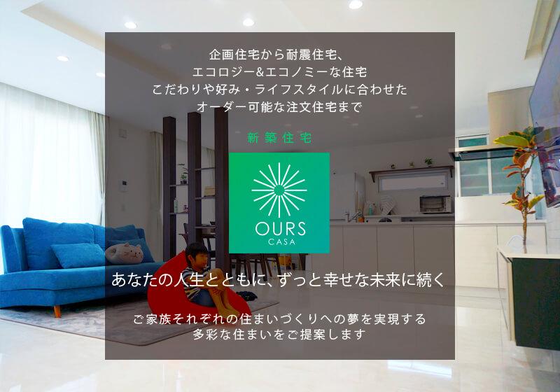 佐賀・武雄・大村・筑紫野の新築建売住宅「OURS CASA」