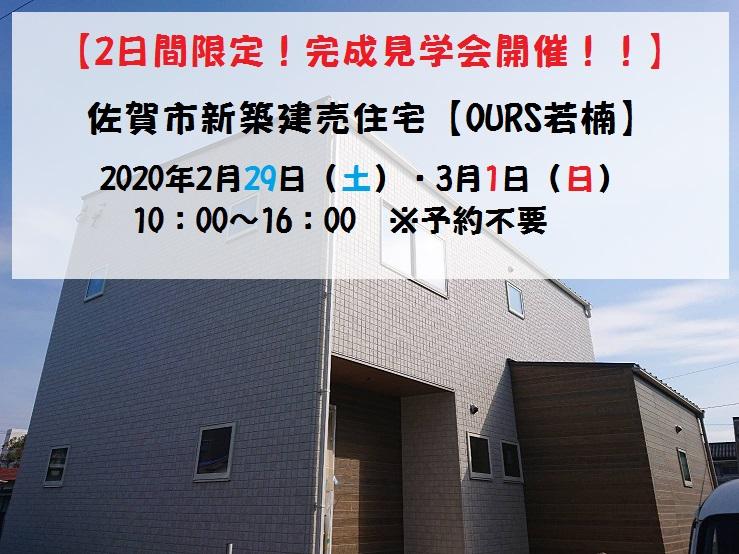 佐賀市新築建売住宅「OURS若楠」