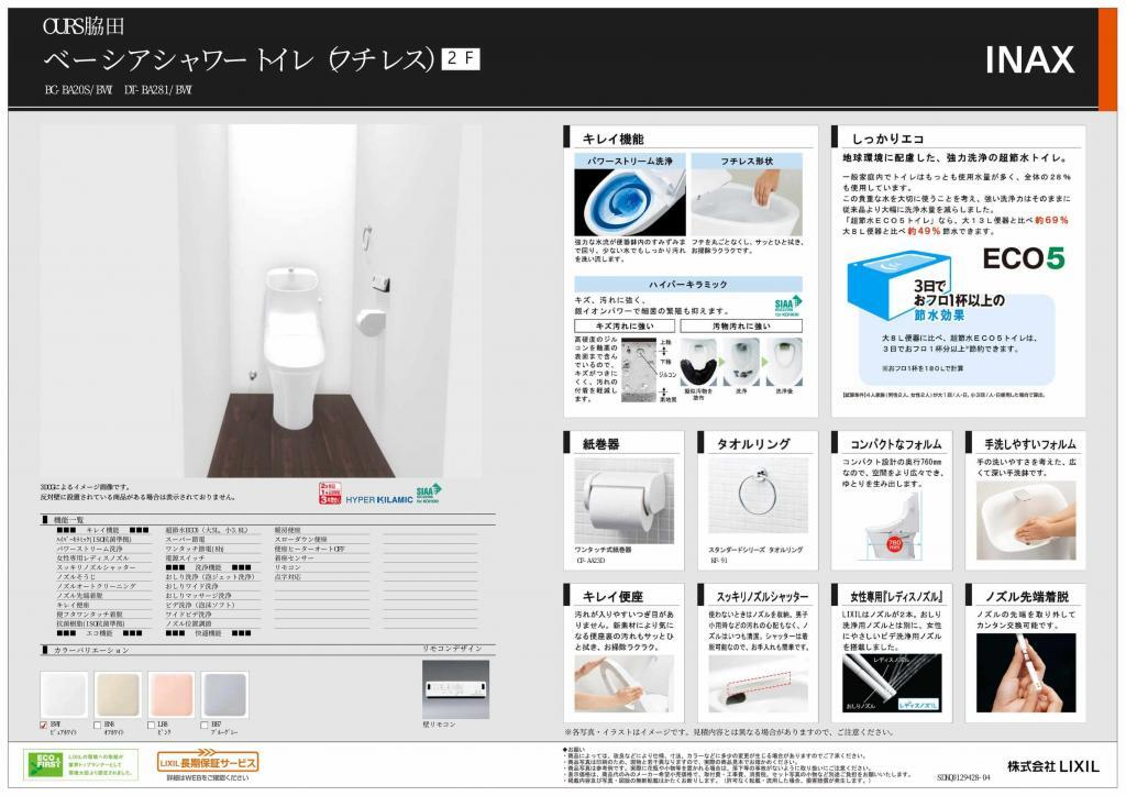 伊万里市脇田町 新築建売住宅 「OURS 伊万里 脇田」2Fトイレ設備案内
