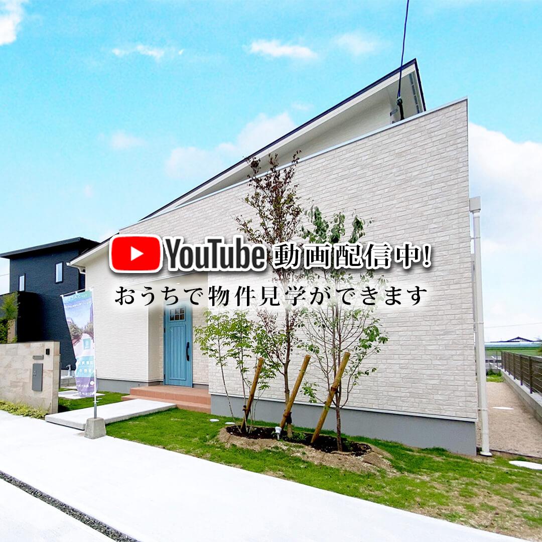 新築建売住宅「OURS兵庫1号地」