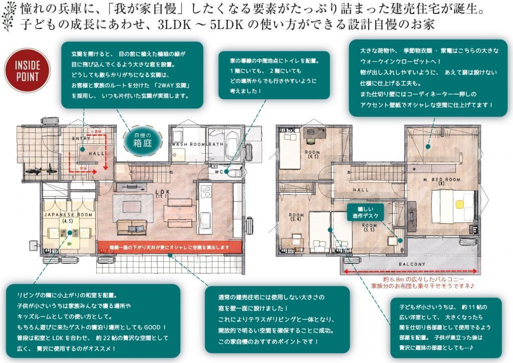 佐賀市兵庫町 新築建売住宅「OURS兵庫2号地」