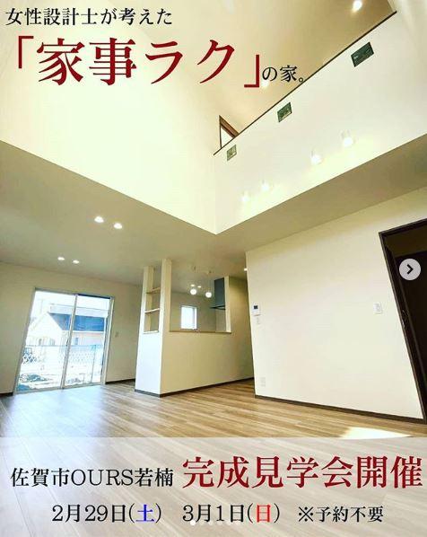 佐賀市新築建売住宅【OURS若楠】