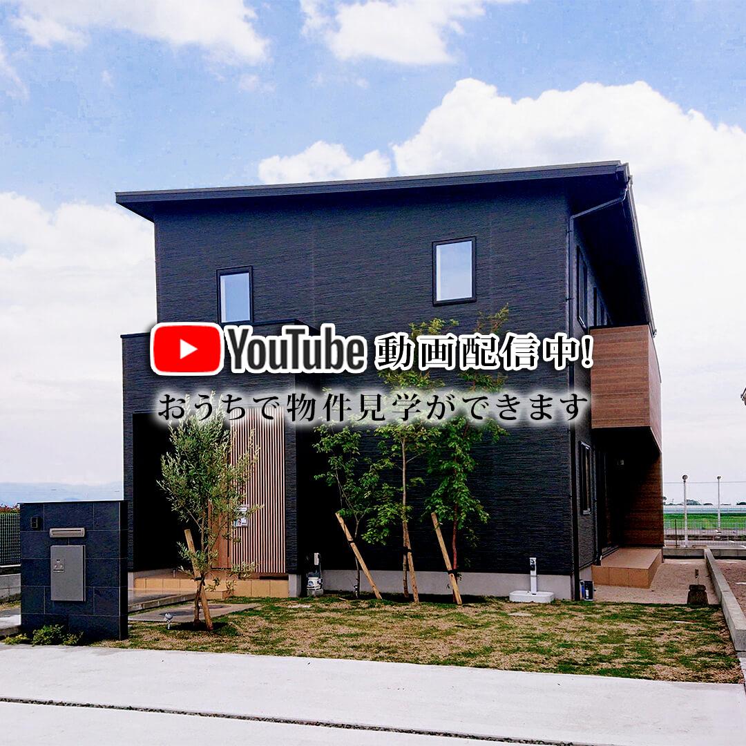 新築建売住宅「OURS兵庫2号地」