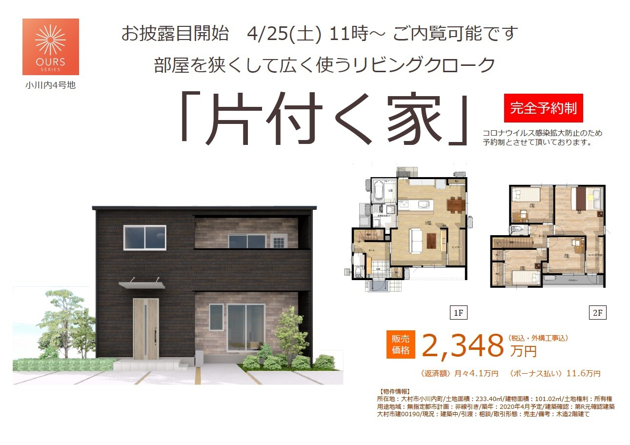 小川内4号地見学会WEB広告