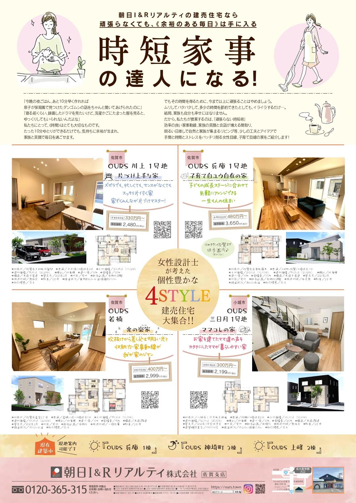 佐賀市新築建売住宅