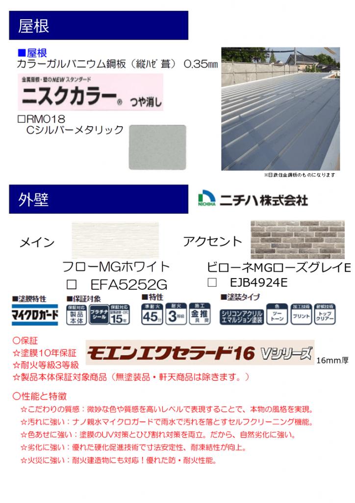 大村市新築建売住宅「OURS古賀島2号地」◆屋根・外壁(メイン、アクセント)