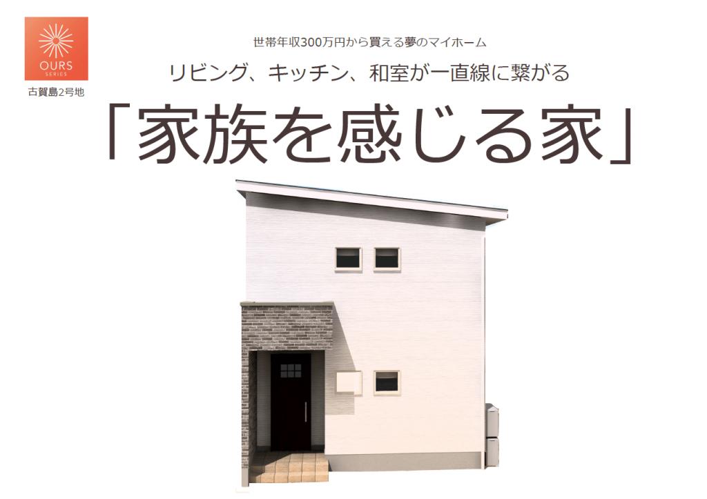 """大村市新築建売住宅「OURS古賀島2号地」""""家族を感じる家"""""""