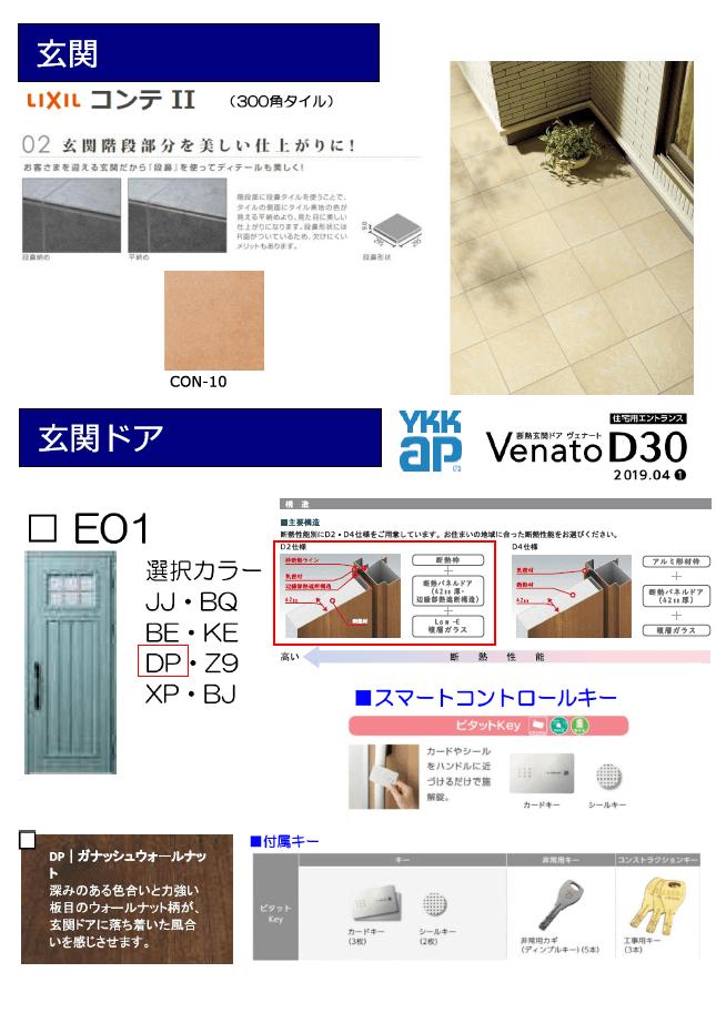 大村市新築建売住宅「OURS古賀島2号地」◆玄関タイル、玄関ドア(断熱構造:等級D2)