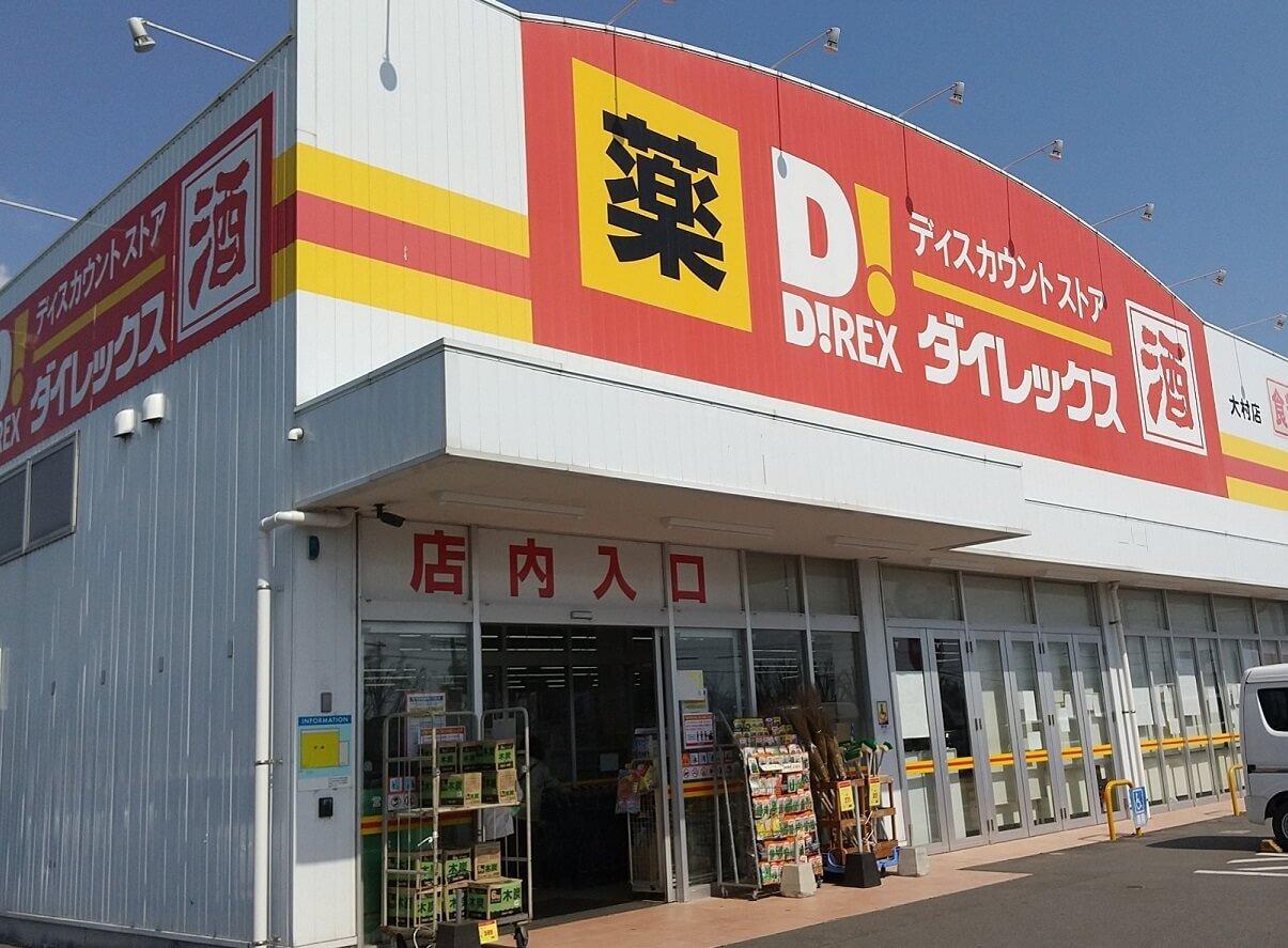 OURS 古賀島からダイレックス大村店まで徒歩2分(160m)