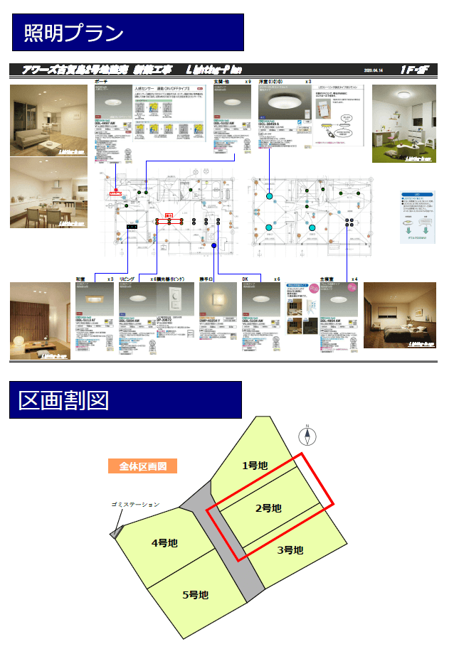 大村市新築建売住宅「OURS古賀島2号地」◆照明プラン、区画割図