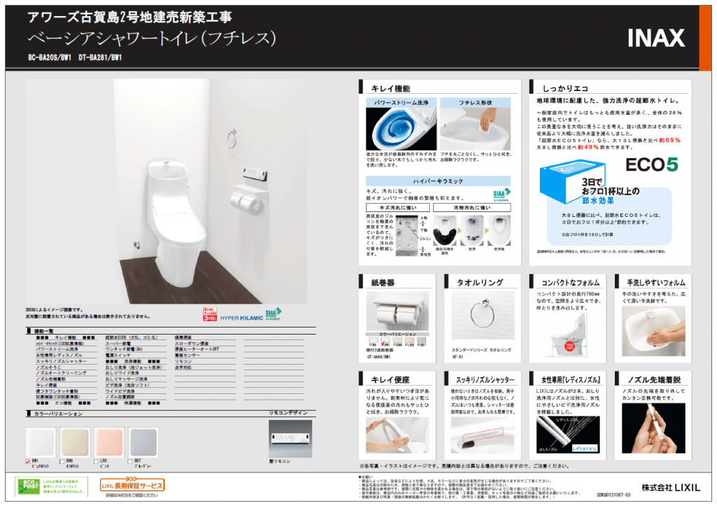大村市新築建売住宅「OURS古賀島2号地」◆2階トイレ(LIXIL):2階にもトイレを標準で設けております。朝の混雑時や夜の就寝時などに役に立ちそうです!