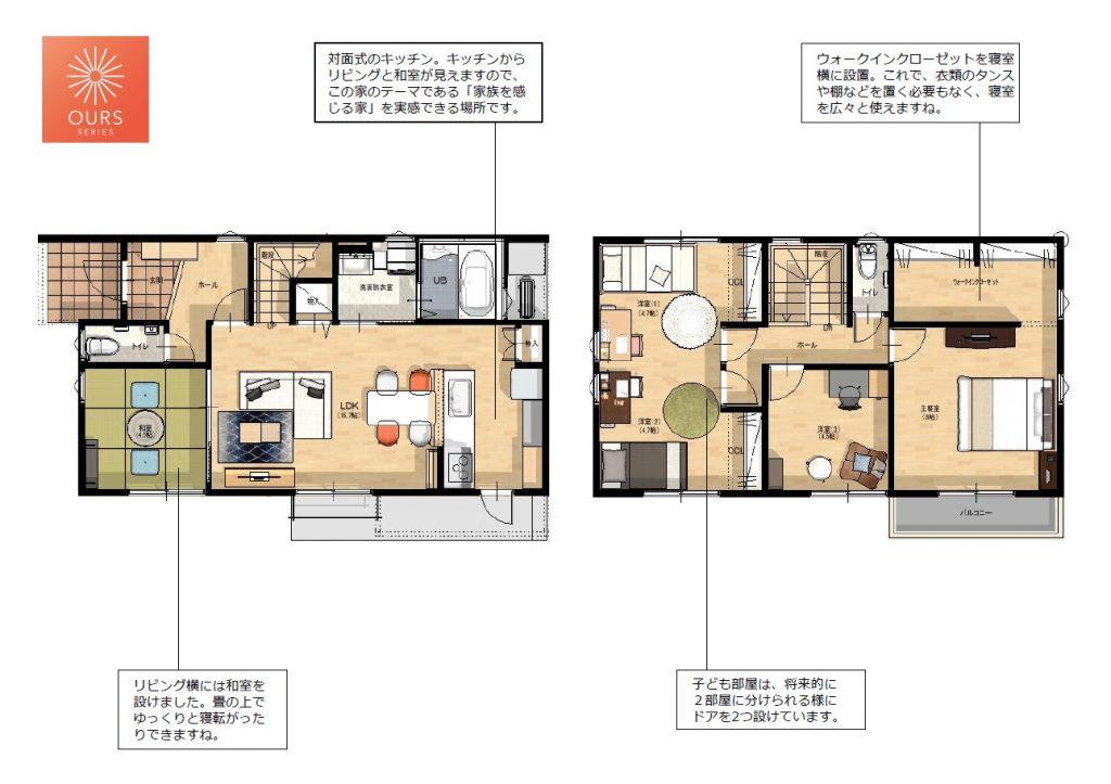 大村市新築建売住宅「OURS古賀島2号地」間取り◆キッチンから一直線に繋がる、LDK+和室が特徴です!