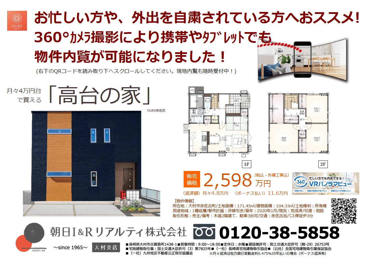 大村市新築建売住宅OURS赤佐古パノラマ画像