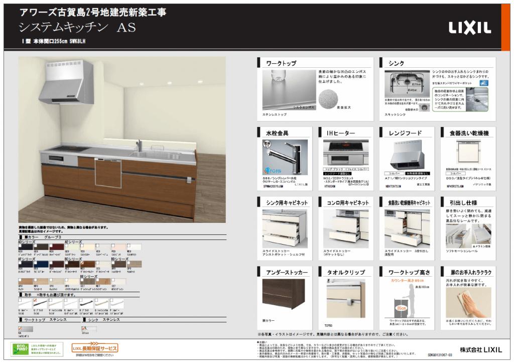 大村市新築建売住宅「OURS古賀島2号地」◆システムキッチン(LIXIL):奥様の家事をラクにする食器洗い乾燥機も標準でついています!