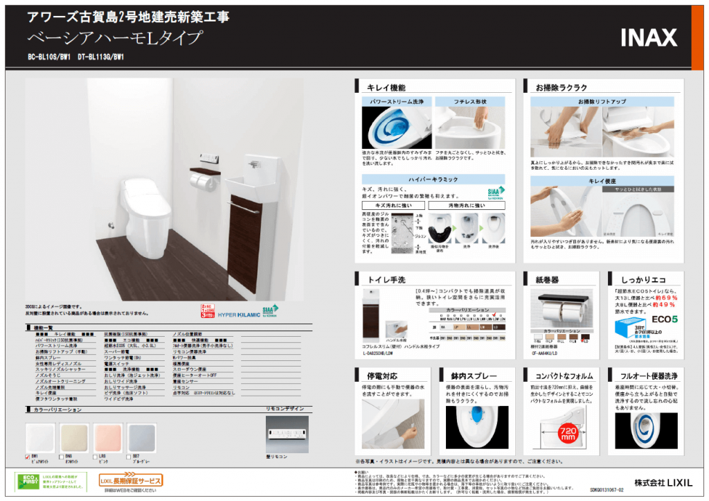 大村市新築建売住宅「OURS古賀島2号地」◆1階トイレ(LIXIL):来客がある1階はお掃除がしやすいタンクレストイレを採用しました!