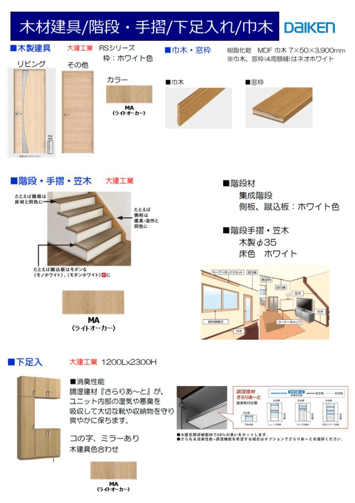 大村市新築建売住宅「OURS古賀島2号地」◆木材建具等(大建工業)