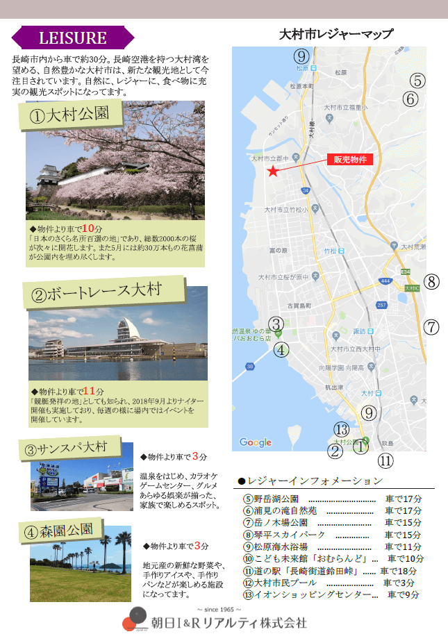 ◆大村市古賀島町レジャー情報