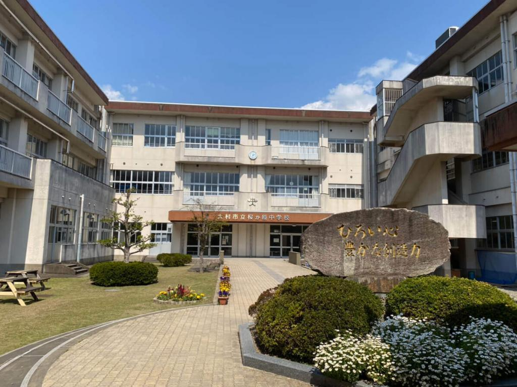 OURS 古賀島から大村市立桜が原中学校徒歩16分(1280m)