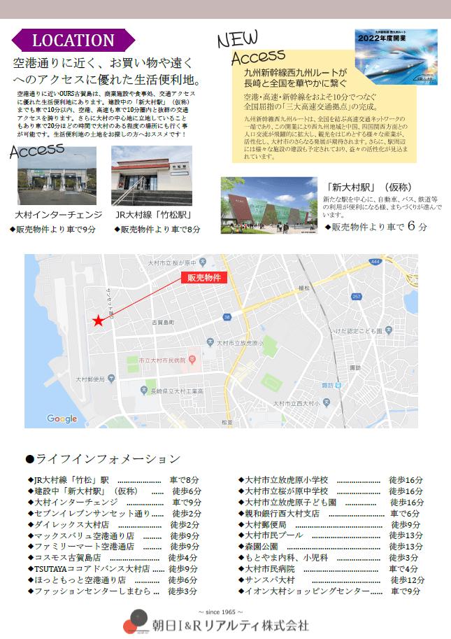 ◆大村市古賀島町ロケーション情報