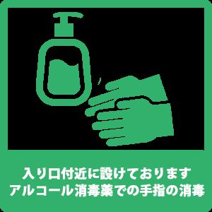入り口付近に設けておりますアルコール消毒薬での手指の消毒
