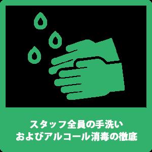 スタッフ全員の手洗いおよびアルコール消毒の徹底