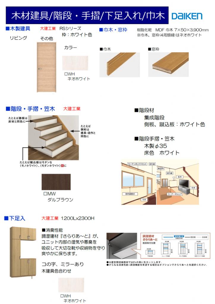 大村市新築建売住宅「OURS古賀島3号地」◆木材建具等(大建工業)