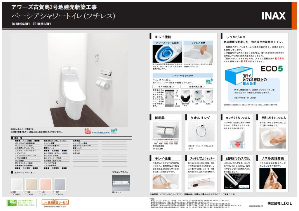 大村市新築建売住宅「OURS古賀島3号地」◆2階トイレ(LIXIL):2階にもトイレを標準で設けております。朝の混雑時や夜の就寝時などに役に立ちそうです!