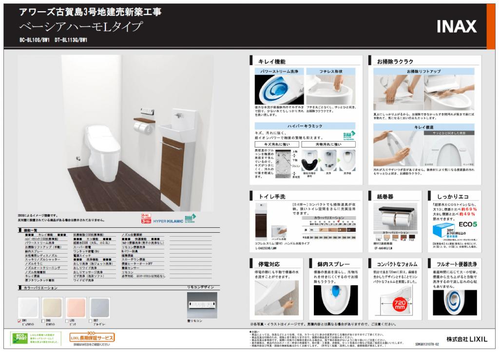 大村市新築建売住宅「OURS古賀島3号地」◆1階トイレ(LIXIL):来客がある1階はお掃除がしやすいタンクレストイレを採用しました!