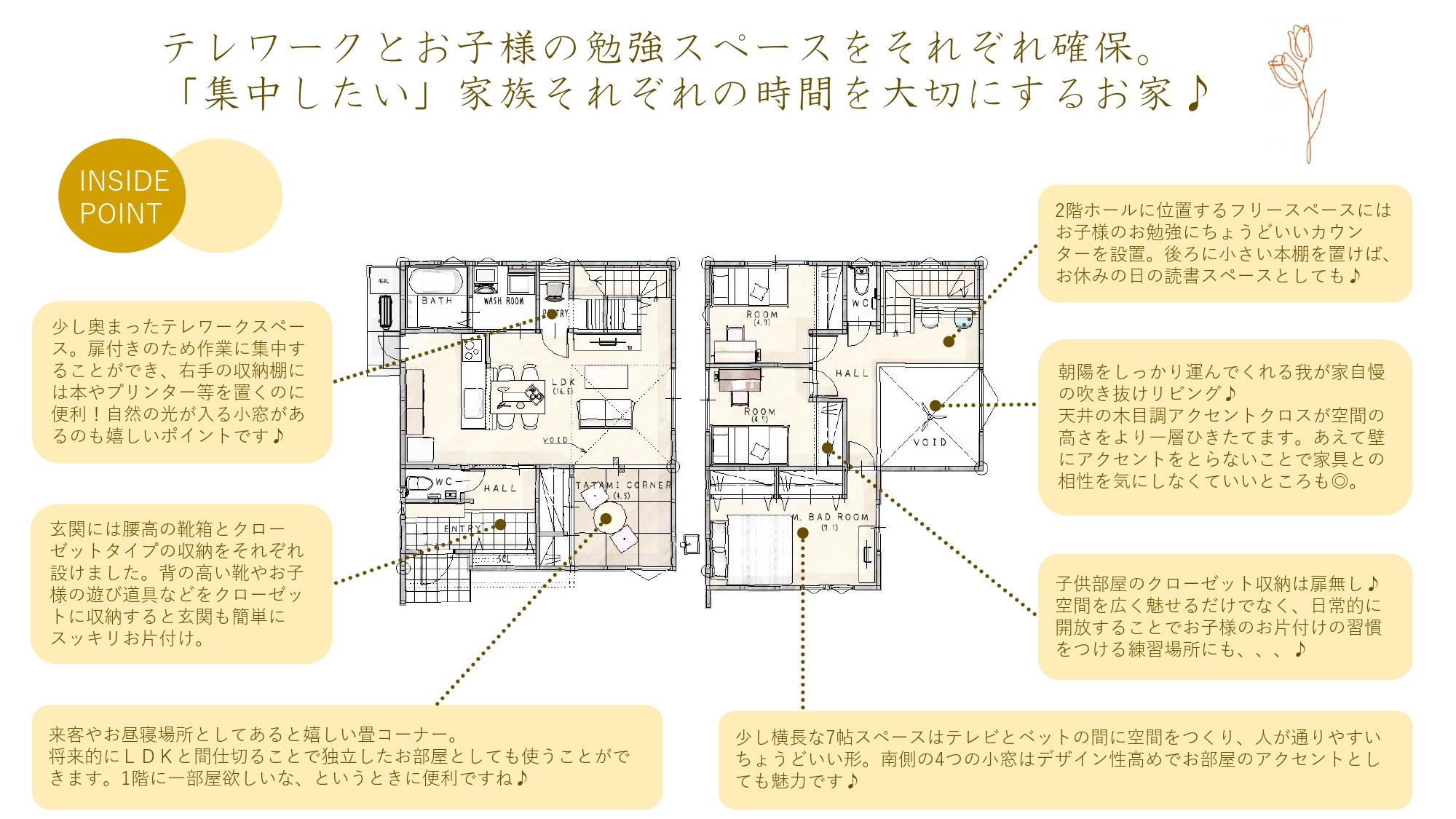 佐賀市新築建売住宅「OURS神園2号地」INSIDE POINT