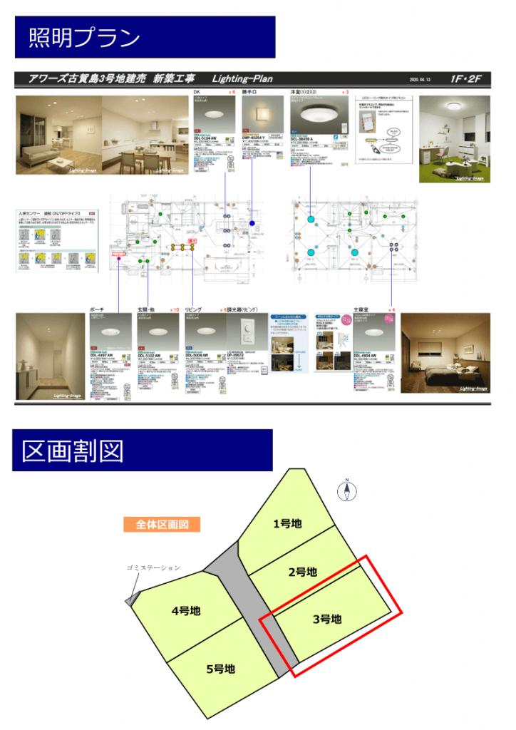 大村市新築建売住宅「OURS古賀島3号地」◆照明プラン、区画割図