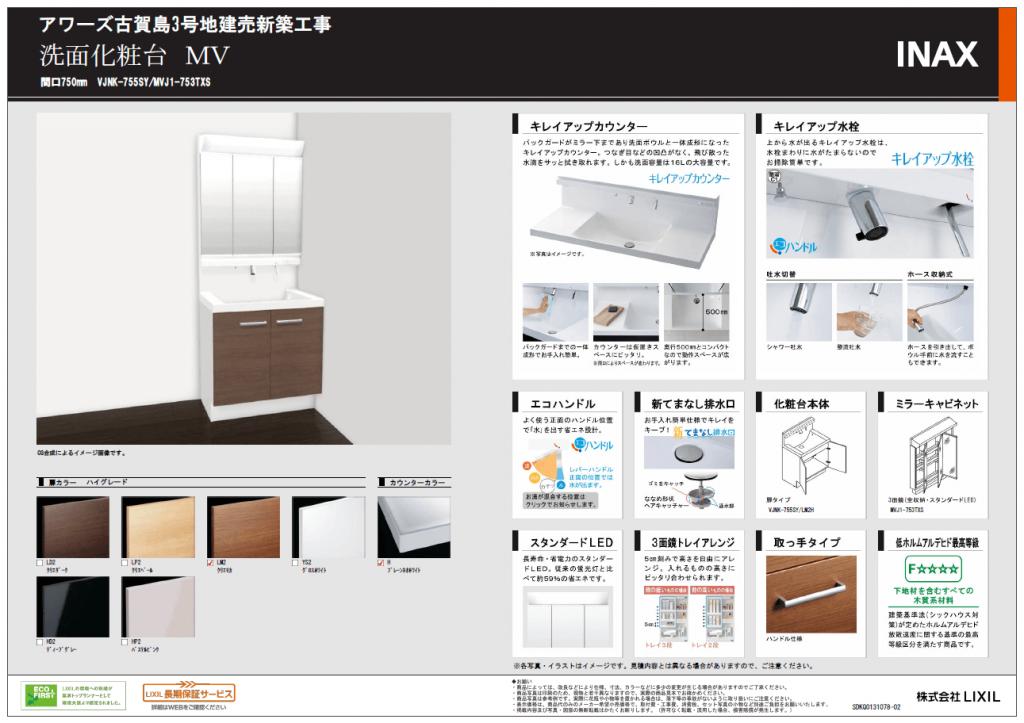 大村市新築建売住宅「OURS古賀島3号地」◆洗面化粧台(LIXIL):3面鏡の裏には大容量の収納があり、標準でつけているLED照明は従来の蛍光灯と比べ、約59%の省エネです。