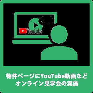 物件ページにYouTube動画など オンライン見学会の実施