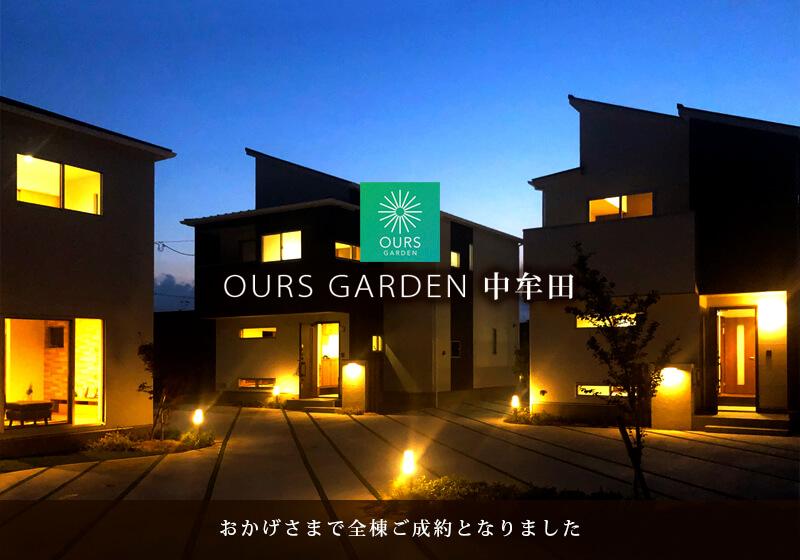 朝日I&Rリアルティのランドスケープ新築分譲戸建て住宅「OURS GARDEN 中牟田」
