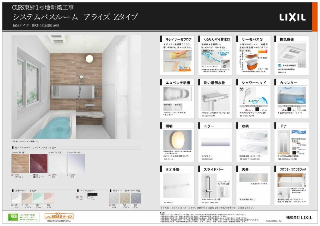 白石町東郷新築住宅「OURS白石東郷1号地」「大人可愛い2階建て住宅」◆浴室・バスルーム設備