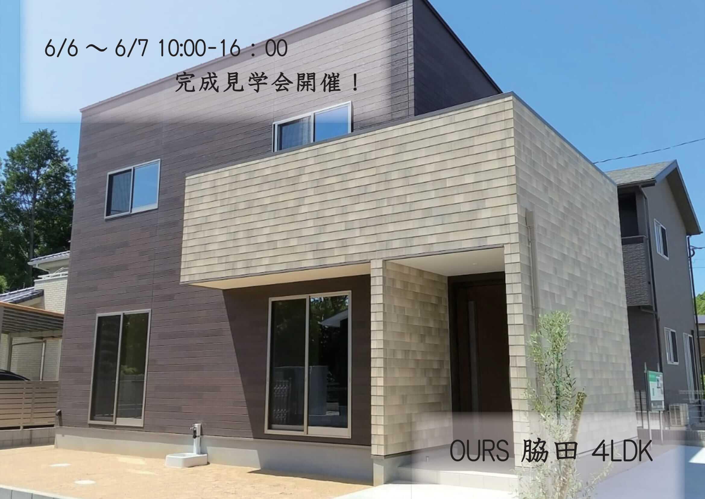 伊万里市脇田町新築住宅「OURS伊万里脇田」見学会案内