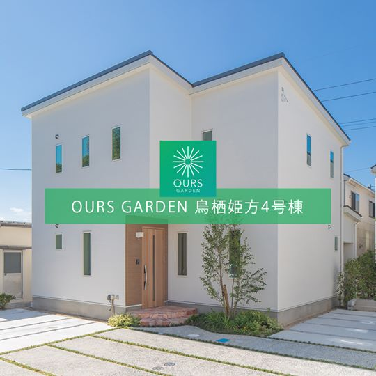 「OURS GARDEN 姫方」4号棟