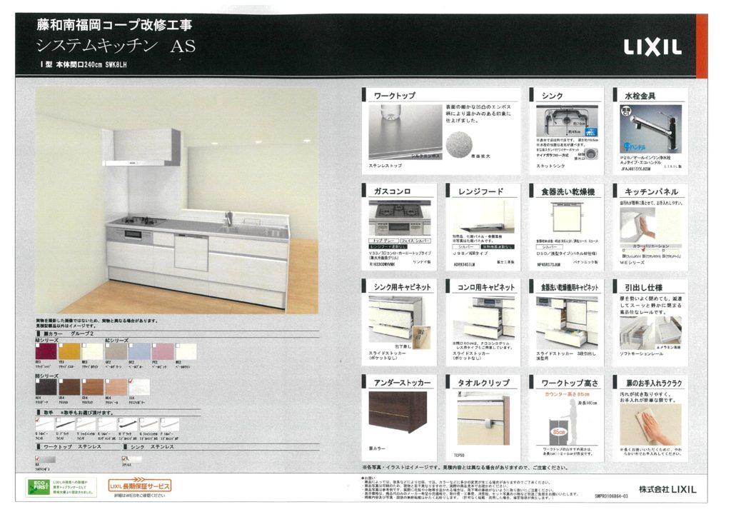 藤和南福岡コープ_503 キッチン