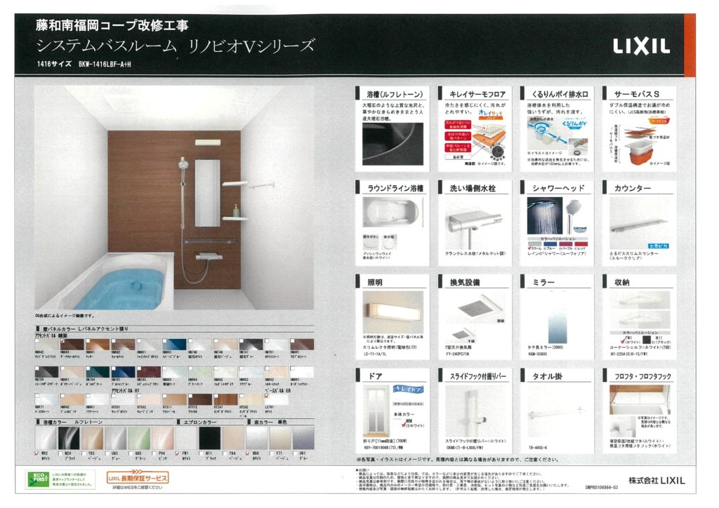 藤和南福岡コープ_503 浴室