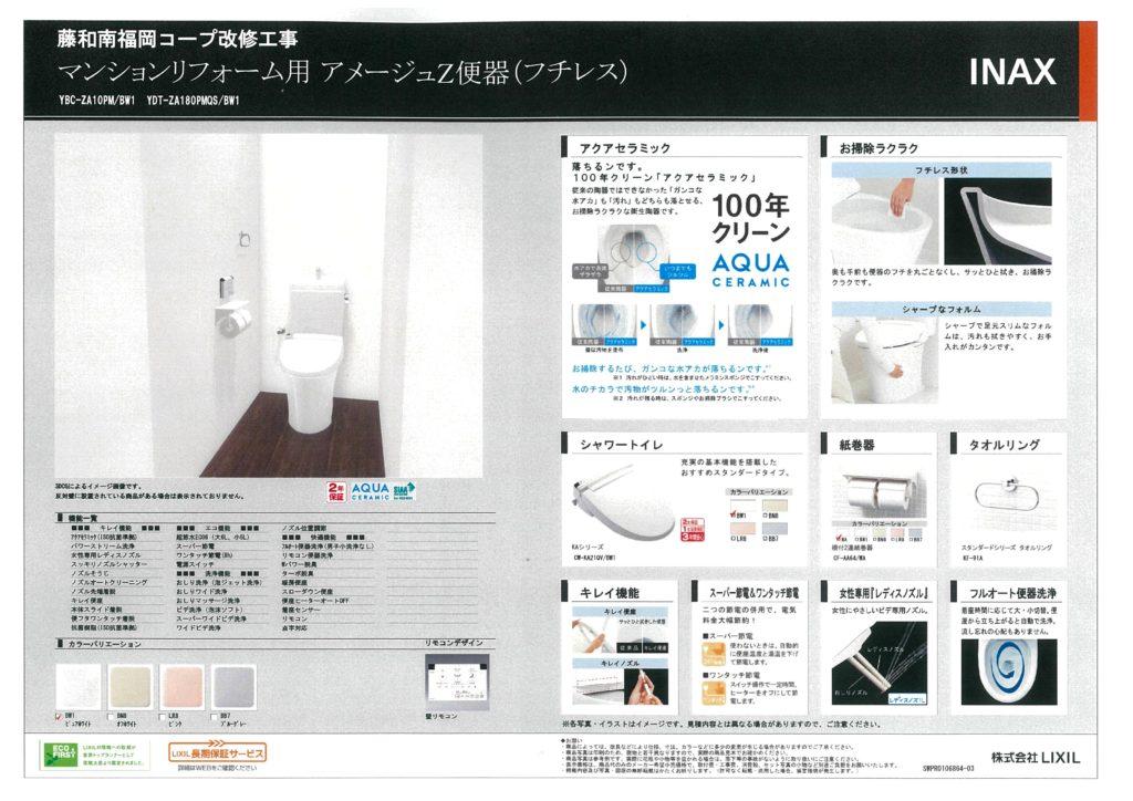 藤和南福岡コープ_503 トイレ