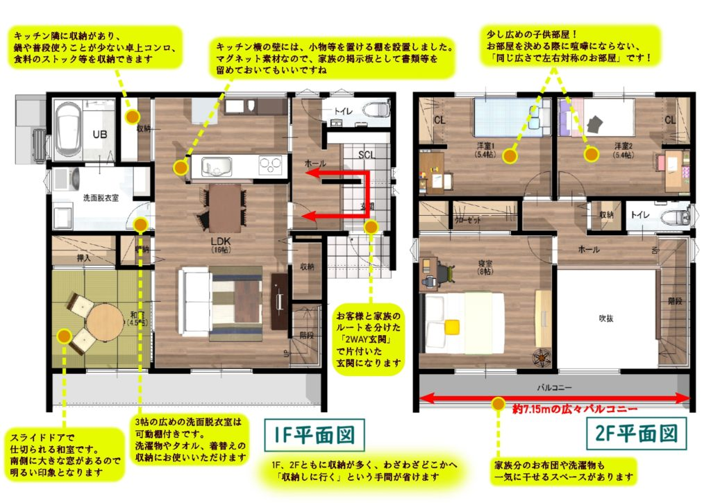 有田町外尾町 新築建売住宅「OURS外尾」間取り図②