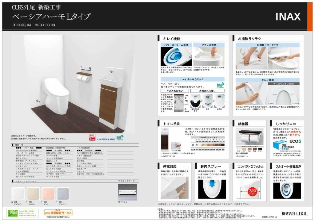 新築住宅「OURS有田外尾」1Fトイレ
