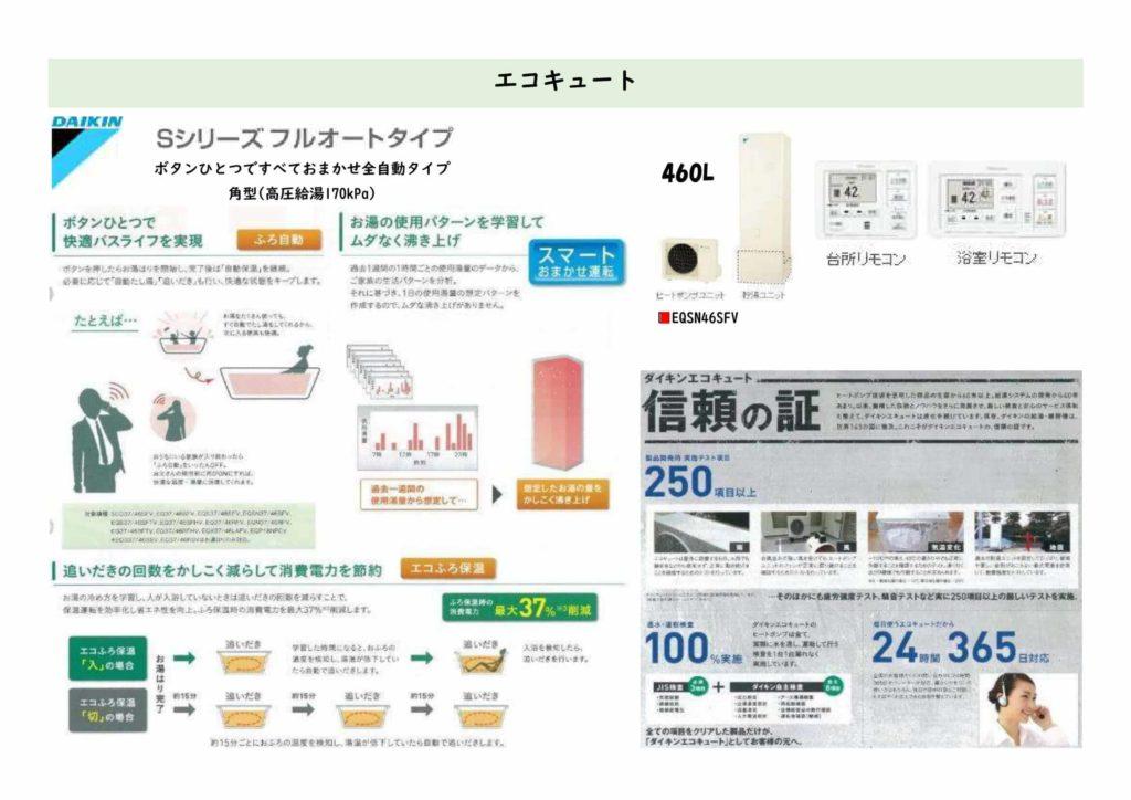 新築住宅「OURS有田外尾」エコキュート
