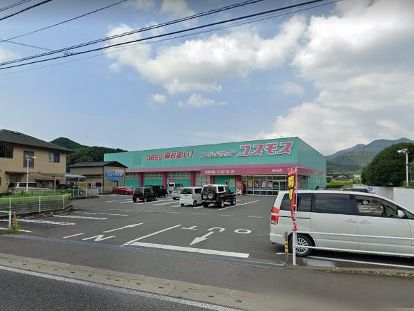 「OURS有田外」からコスモス薬品有田店まで車で3分(896m)