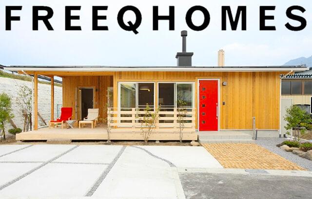 FREEQ HOMES(フリークホームズ)